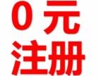 李经理--晋城新工商注册!专业代理记账 报税