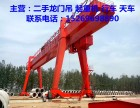 出售二手花架龙门吊二手单梁起重机双梁起重机10吨20吨32吨