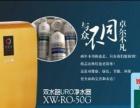 细微双水路RO反渗透净水机。加盟 烟酒茶饮料