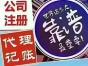 趵突泉附近专业会计常玉红注册公司,注销公司,乱账整理