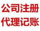 北京代理记账 全北京