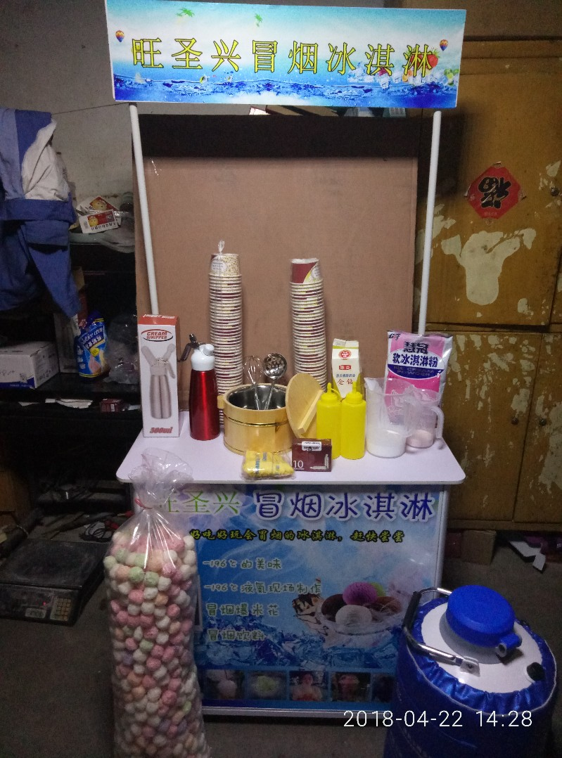 冒烟冰淇淋加盟培训液氮干冰批发