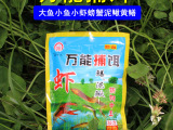 渔网龙虾河虾泥鳅黄鳝饵料鱼笼诱饵综合鱼饵