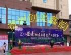 专业活动策划开业庆典新闻发布会奠基仪式舞台灯光