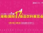 2018第十七届湖南食品饮料展