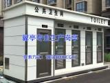 环保厕所 环保移动厕所 上海移动厕所生产厂家