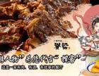 特色中国美食,著名特色小吃,酱骨头饭邀您加盟