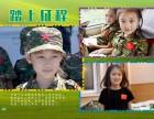 哈尔滨小学生夏令营草原天骄