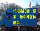 双排小货车出租:长短途托运,包车,设备运输等