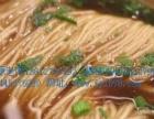 特色中华面馆加盟 苏式红汤面培训 学习做面条