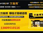 万施博 防水材料 安庆代理加盟 最赚钱的建材项目