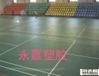 供应室内羽毛球,乒乓球等运动场馆铺设的弹性地板