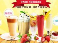 福建冰淇淋奶茶加盟店 把握中秋促销旺季