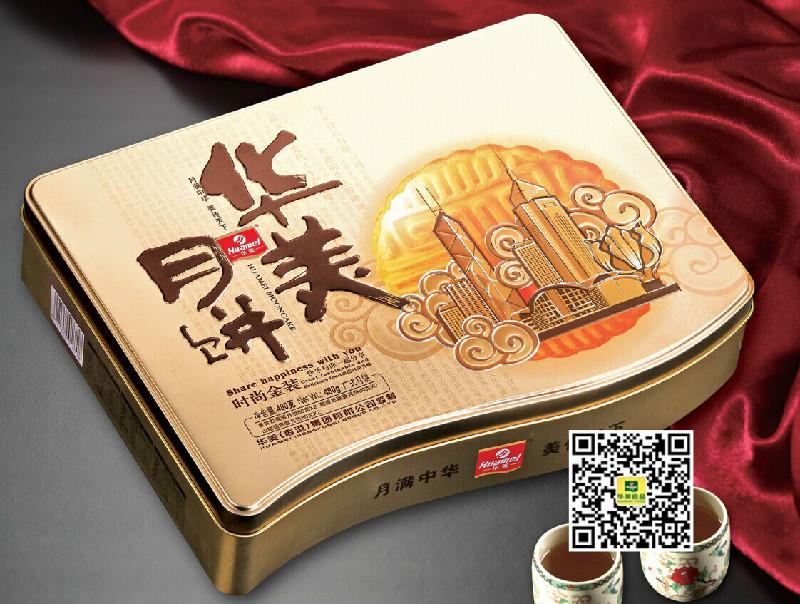 华美月饼厂家 东莞华美月饼团购