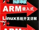 嵌入式单片机linux开发全套