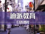 大连学日语课程选迪派教育