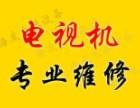 户县维修长虹 康佳 海信 创维 海尔 TCL等品牌电视