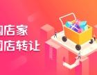 华南地区服饰鞋包TM标专卖店动态全红天猫网店出售