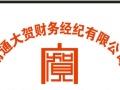 代办:企业工商和税务登记、变更和注销业务