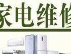 衡水空调维修、空调移机、洗衣机维修、冰箱热水器维修