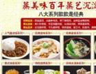 中餐加盟蒸菜加盟中式快餐加盟蒸美味加盟
