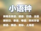 江阴韩语寒假班学习,江阴韩语学习哪里比较好