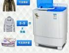 全新刚买的洗衣机低价出售
