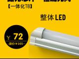 【诚信商家】供应LED灯管T5分体 T8分体 日光灯管T8一体化