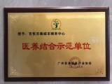广州失能失智养老院