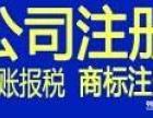 台州注册公司 台州公司注册 代办台州公司注册