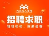 东莞大京九人才市场2020年新春招聘会排期预告