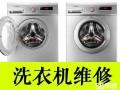 益阳市美的海尔小天鹅西门子洗衣机益阳维修总站