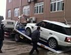日照大小汽车24小时汽车紧急救援 救援拖车