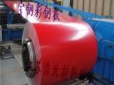 宝钢硅改性彩涂彩钢板上海一级代理批发零售