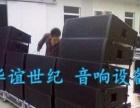 青岛活动设备出租,舞台,桁架,音响,大屏,桌椅沙发