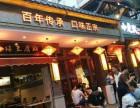 小龙坎老火锅加盟费多少?味正宗-更受欢迎-0经验也能加盟开店