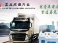 嘉岚国际玻璃水防冻液车用尿素生产设备2017新商机