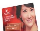 东方海洋化妆品 东方海洋化妆品加盟招商