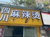 低價面議個人急轉臨平喬司永和村商業街店鋪45平餐飲餐館