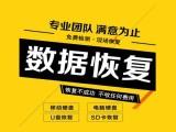 福州闽侯西数硬盘数据彻底删除数据恢复