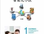 青岛奥维特平民化智能家居招商加盟
