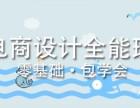 重庆电商培训机构哪个好