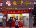 卤中仙熟食加盟店突出的美食有透骨香辣鸭