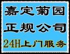 上海嘉定菊园上门服务 电脑维修监控安装网络维修硬盘数据恢复