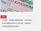 英国留学签证好办理吗