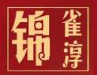 锦雀淳酒业加盟