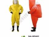 NA-RFH02重型防化服/防护服
