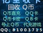 回收充值卡移动联通电信回收Q币直充Q币卡密