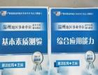 温州苍南事业单位考试考试时间及该如何准备