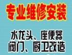 天津专业马桶卫浴洁具安装花洒手盆安装 上下水管水龙头安装更换